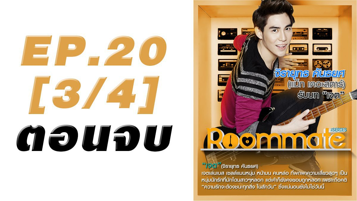 Roommate The Series EP20 [3/4] ตอนจบ
