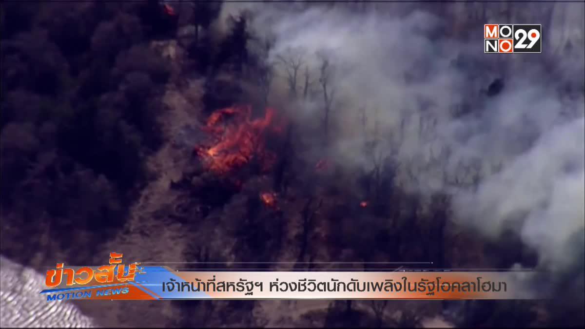 เจ้าหน้าที่สหรัฐฯ ห่วงชีวิตนักดับเพลิงในรัฐโอคลาโฮมา