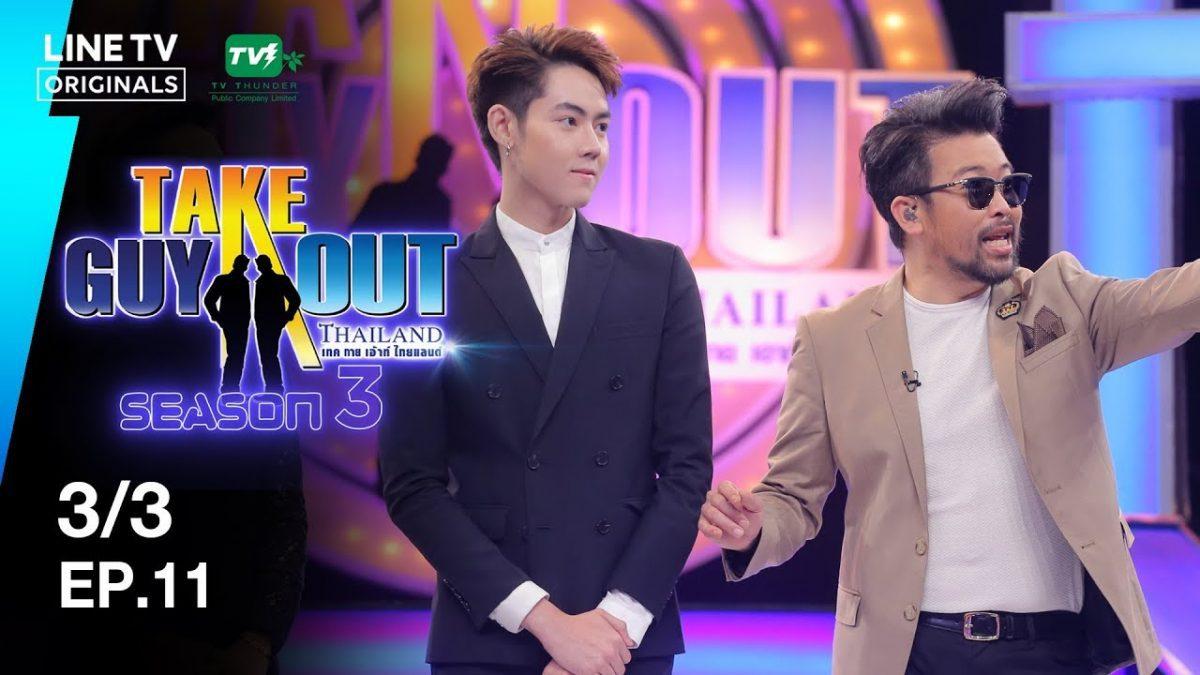 โดม อุดมกิจสกุล | Take Guy Out Thailand S3 - EP.11 - 3/3 (4 ส.ค. 61)