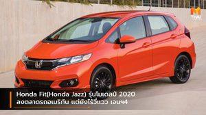 Honda Fit(Honda Jazz) รุ่นโมเดลปี 2020 ลงตลาดรถอเมริกัน เเต่ยังไร้วี่เเวว เจนฯ4
