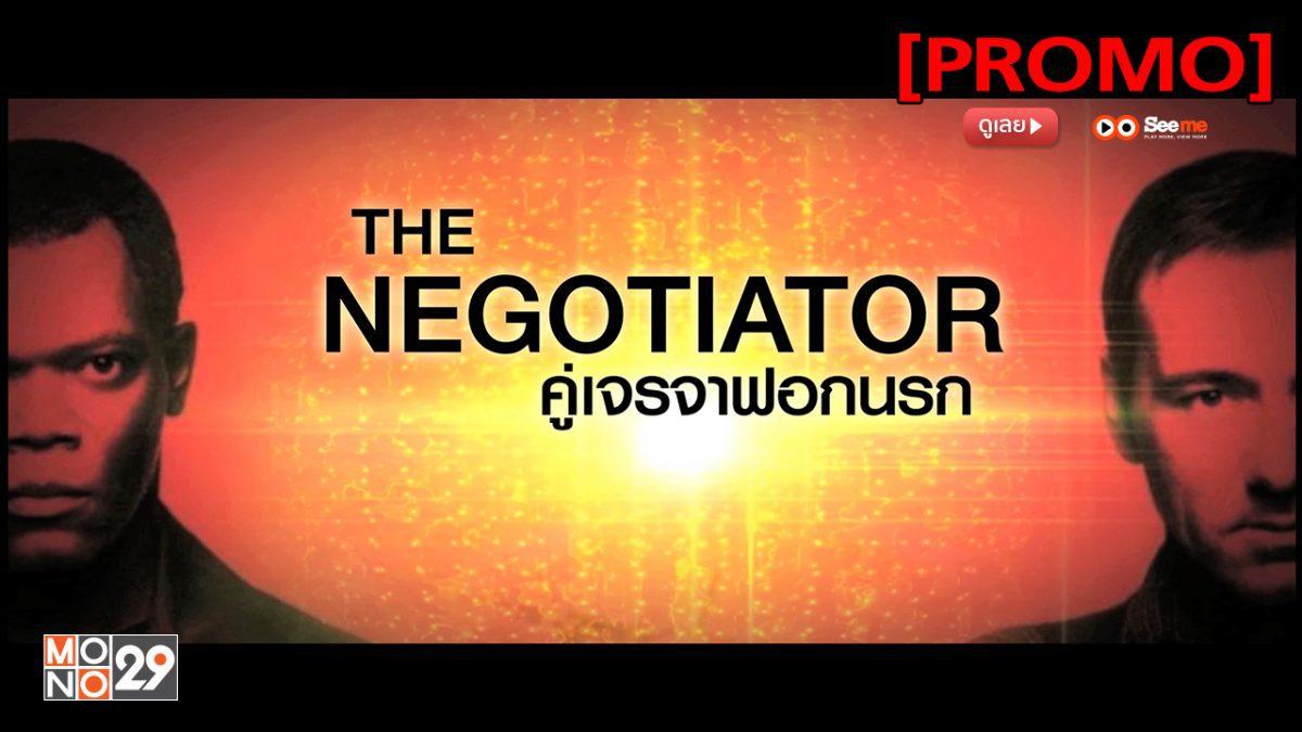 The Negotiator คู่เจรจาฟอกนรก [PROMO]