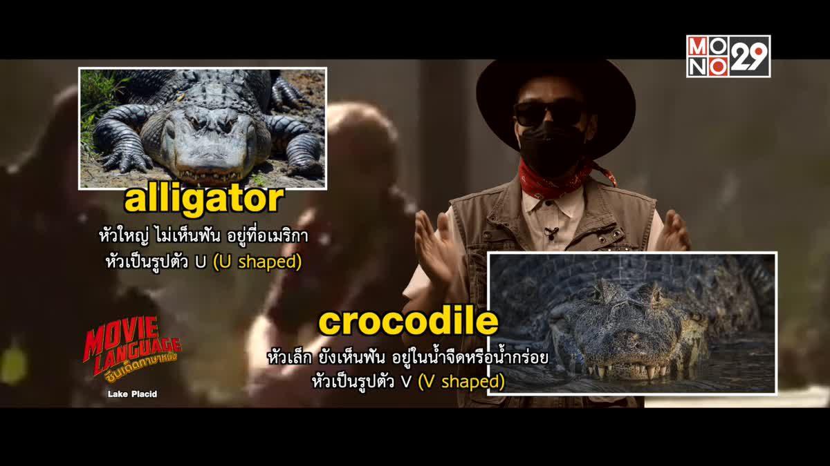 Movie Language ซีนเด็ดภาษาหนัง : LakePlacid