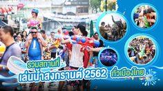 รวม สถานที่เล่นน้ำสงกรานต์ 2562 เปียกกันให้สุด ทั่วเมืองไทย