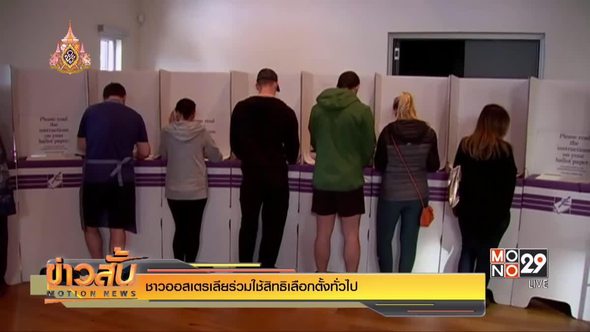 ชาวออสเตรเลียร่วมใช้สิทธิเลือกตั้งทั่วไป
