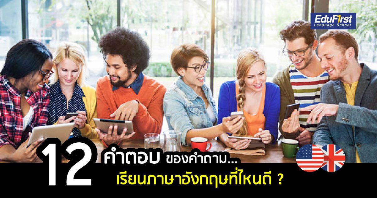 เรียนภาษาอังกฤษที่ไหนดี? 12 วิธีเลือกโรงเรียนสอนภาษาอังกฤษ