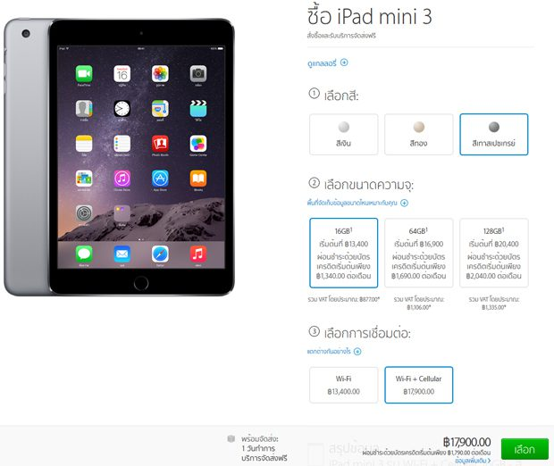 iPad-Mini-3-Cellular