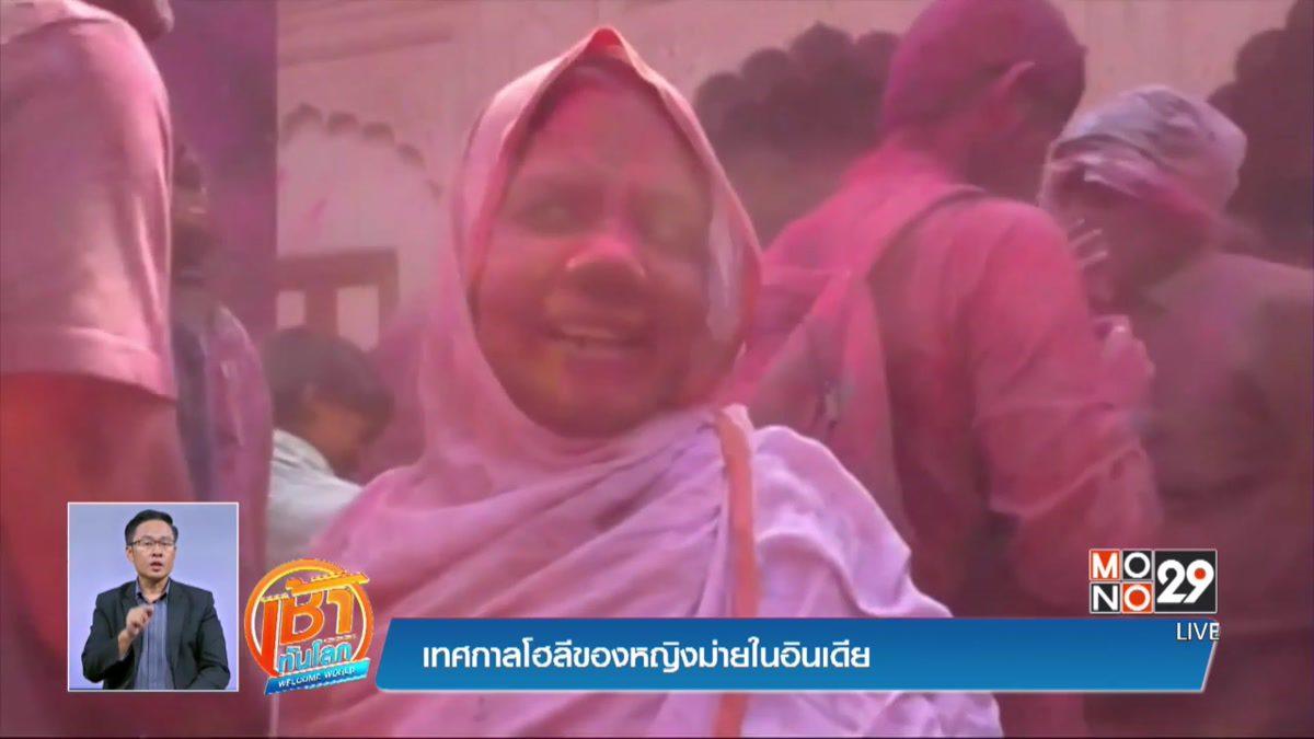 เทศกาลโฮลีของหญิงม่ายในอินเดีย