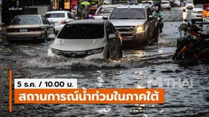 สถานการณ์น้ำท่วมภาคใต้ – 5 ธ.ค.