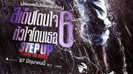 ประกาศผล : ดูหนังใหม่ รอบพิเศษ Step Up: Year of The Dance สเต็ปโดนใจ หัวใจโดนเธอ 6