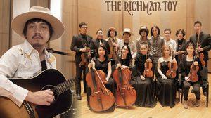 'รักดู' บทเพลงเต็มเปี่ยมด้วยพลังแห่งความรัก จาก  THE RICHMAN TOY
