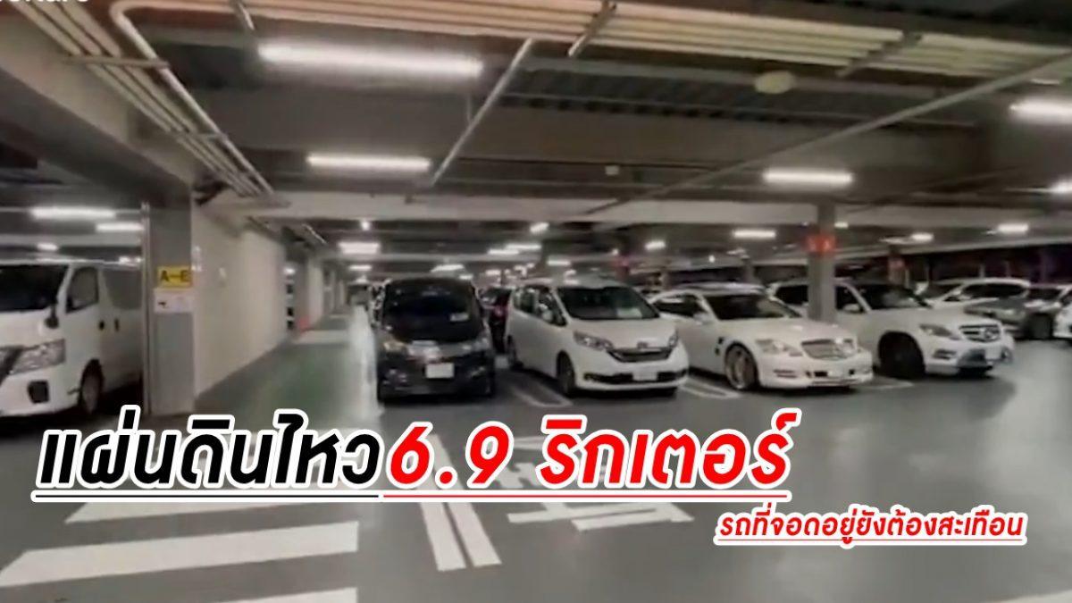 แผ่นดินไหว ที่โตเกียว  6.9 ริกเตอร์ ขนาดรถที่จอดอยู่ยังต้องพากันสะเทือน