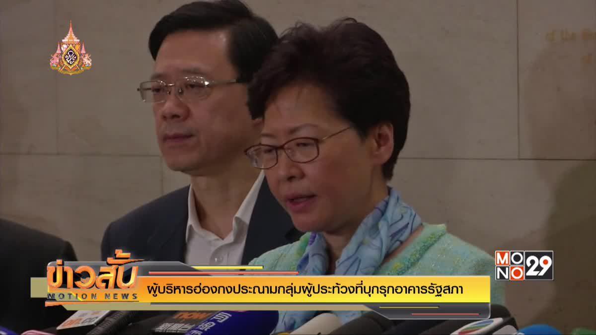 ผู้บริหารฮ่องกงประณามกลุ่มผู้ประท้วงที่บุกรุกอาคารรัฐสภา