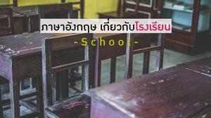 ภาษาอังกฤษเกี่ยวกับโรงเรียน (School) ประโยคคำถาม พร้อมคำแปล
