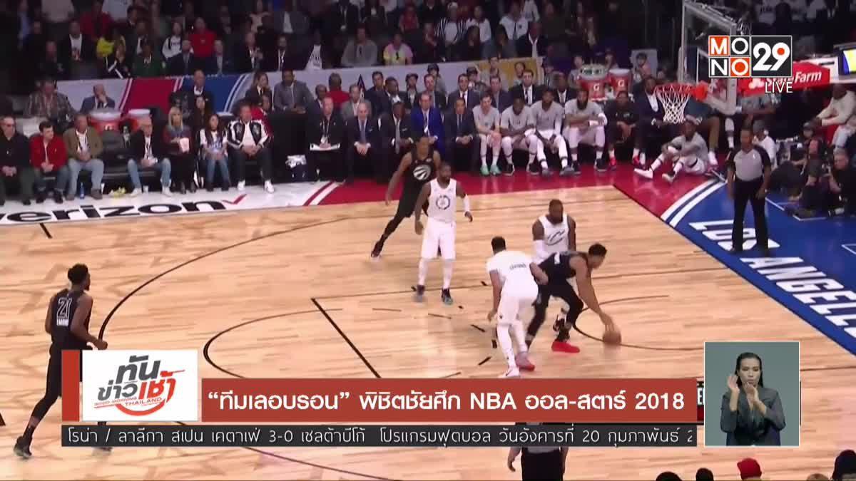 """""""ทีมเลอบรอน"""" พิชิตชัยศึก NBA ออล-สตาร์ 2018"""