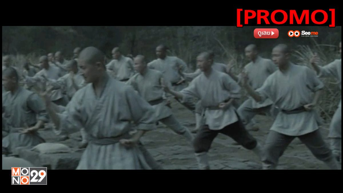 Shaolin เส้าหลินสองใหญ่ [PROMO]