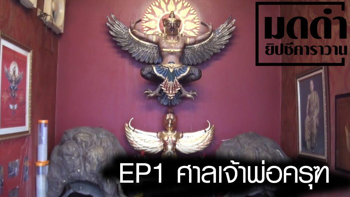 EP 1 ศาลเจ้าพ่อครุฑ
