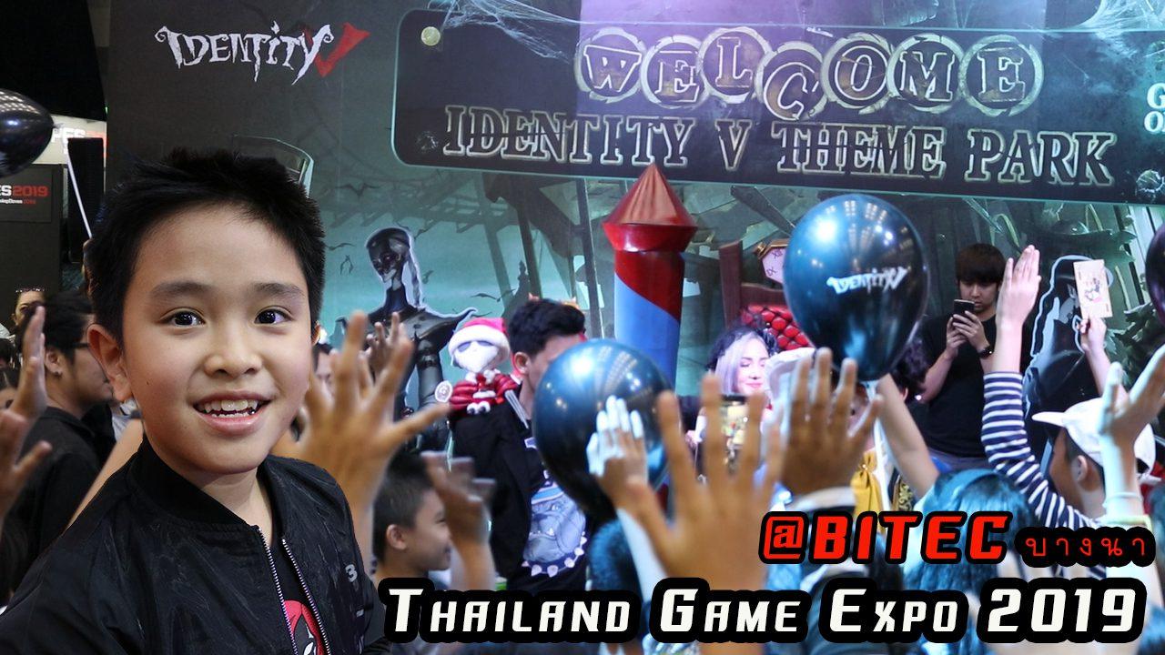 พาชมบูธ identity v +รางวัลเพียบ+ ในงาน Thailand Game Expo 2019
