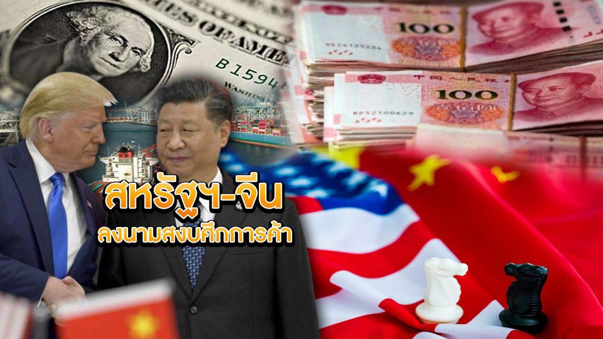 สหรัฐฯ-จีน ลงนามสงบศึกการค้า 17-01-63