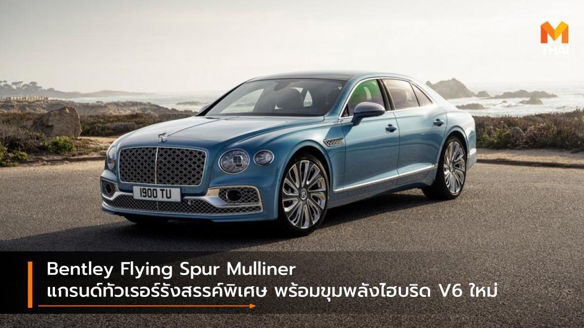 Bentley Flying Spur Mulliner แกรนด์ทัวเรอร์รังสรรค์พิเศษ พร้อมขุมพลังไฮบริด V6 ใหม่