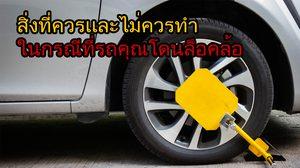 สิ่งที่ควรเเละไม่ควรทำ ในกรณีที่รถคุณโดนล็อคล้อ โดยเจ้าหน้าที่ตำรวจ