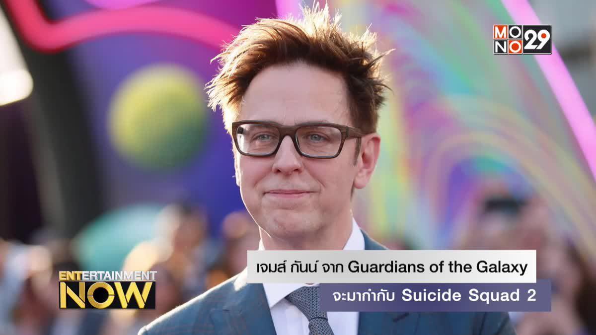 เจมส์ กันน์ จาก Guardians of the Galaxy จะมากำกับ Suicide Squad 2