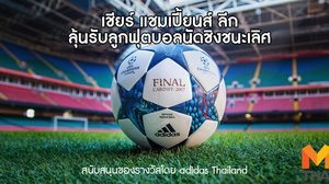 เชียร์ ชปล. กับ MThai ร่วมลุ้นรางวัล ลูกฟุตบอล Finale Cardiff จาก adidas Thailand