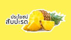 ประโยชน์ของสับปะรด - แก้อาการท้องผูก ขับถ่าย ช่วยเรื่องบำรุง