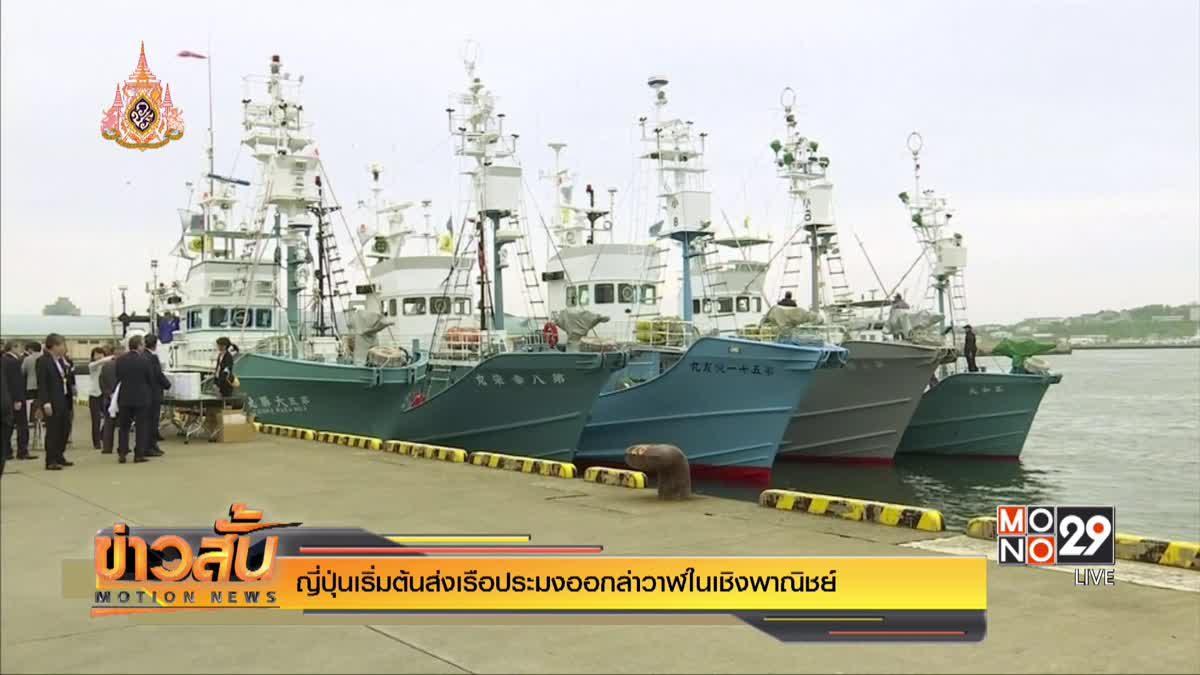 ญี่ปุ่นเริ่มต้นส่งเรือประมงออกล่าวาฬในเชิงพาณิชย์