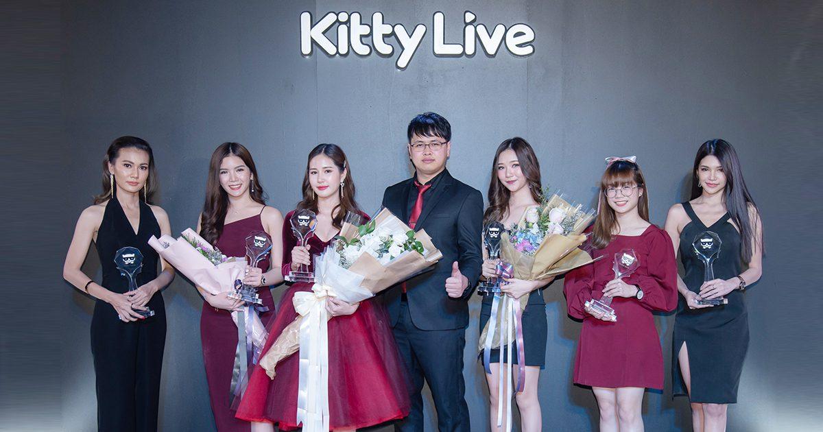 Kitty Live ปาร์ตี้วาเลนไทน์ พร้อมประกาศรางวัลวีเจและยูเนี่ยนประจำปี