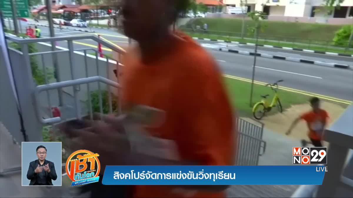 สิงคโปร์จัดการแข่งขันวิ่งทุเรียน