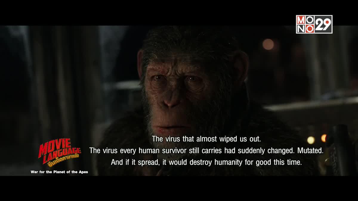 Movie Language ซีนเด็ดภาษาหนัง War for the Planet of the Apes