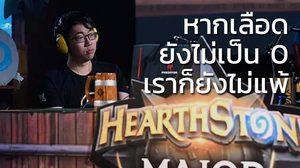 Hearthstone Thailand Major ชัยชนะของคนที่ไม่ยอมทิ้งความหวัง
