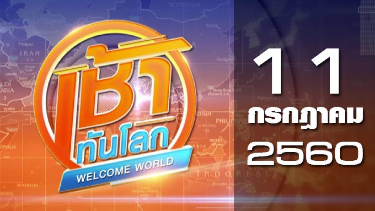เช้าทันโลก Welcome World 11-07-60