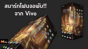เผยโฉม iQOO สมาร์ทโฟนจอพับเครื่องแรกของ Vivo