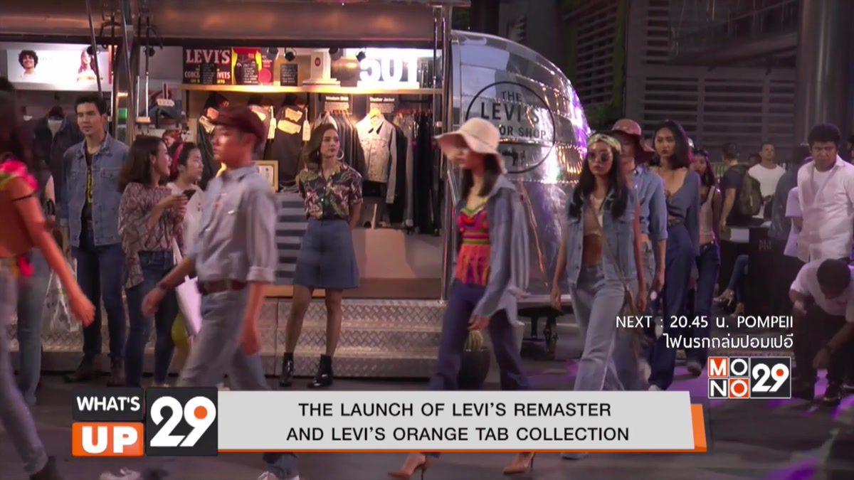 """แบรนด์ลีวายส์ ตอกย้ำความเป็นตำนานกับงาน """"THE LAUNCH OF LEVI'S REMASTER AND LEVI'S ORANGE TAB COLLECTION"""""""