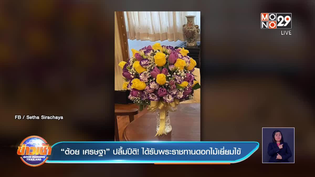 """""""ต้อย เศรษฐา"""" ปลื้มปีติ! ได้รับพระราชทานดอกไม้เยี่ยมไข้"""