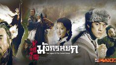 มังกรหยก (2003) [พากย์ไทย]