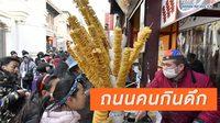 เอาอย่างไทย เมื่อปักกิ่งเตรียมสร้างถนนของกิน 10 สายเอาใจคนกินดึก