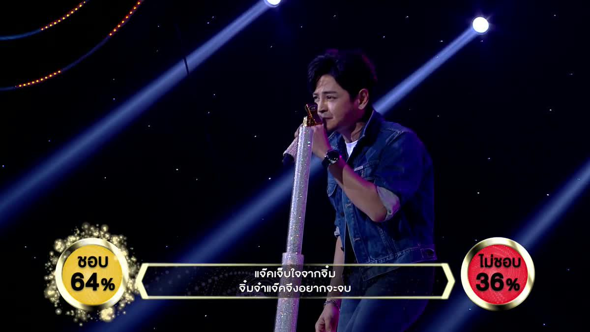 จดหมายลาจิ๋ม - ต้อม ธนภณ | ร้องแลกแจกเงิน Singer Takes It All | 10 ก.ย. 60