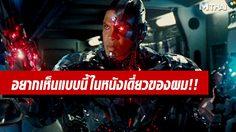 ผู้รับบท ไซบอร์ก ในหนัง Justice League เสนอไอเดียเรื่องราวที่อยากเห็น หากทำหนังเดี่ยว Cyborg