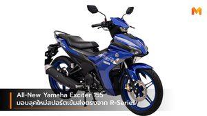 All-New Yamaha Exciter 155 มอบลุคใหม่สปอร์ตเข้มส่งตรงจาก R-Series