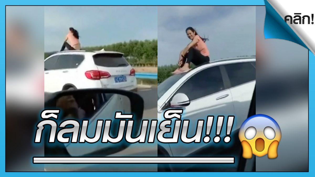 (คลิปเด็ดต่างประเทศ) ผู้หญิงจีนนั่งผ่อนคลายบนหลังคารถยนต์