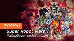 สูตรเกม Super Robot Wars T ดึงศัตรูเป็นพวกและวันเกิดตัวเอก