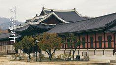 เรียนรู้ประวัติศาสตร์เกาหลี ผ่านซีรีส์เกาหลี