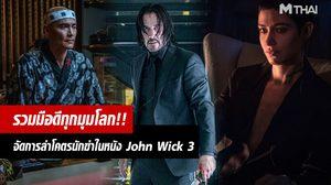 เปิดโฉมหน้ามือดีทุกมุมโลก จัดการล่าโคตรนักฆ่า จอห์น วิก ในหนังแอคชั่นมันหยด John Wick: Chapter 3 – Parabellum