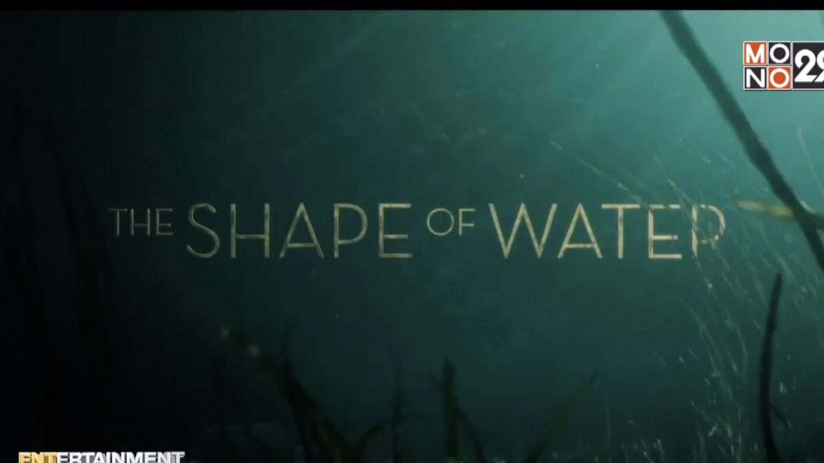 The Shape of Water นำทัพเข้าชิงมากสุด 7 สาขาจากเวทีลูกโลกทองคำครั้งที่ 75