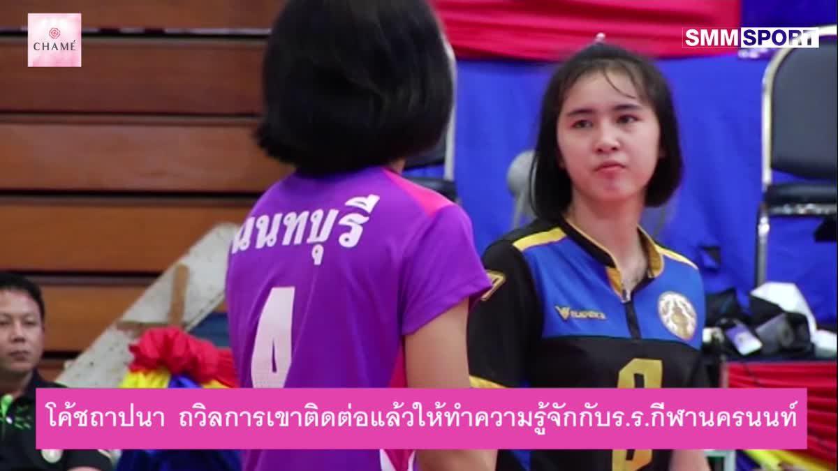 """กฎเหล็กของ """"น้องแบม"""" จิดาภา นาหัวหนอง นักวอลเลย์บอลหญิง กับความฝันในการติดทีมชาติไทย"""