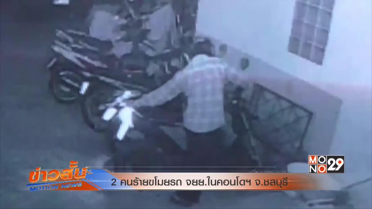 2 คนร้ายขโมยรถ จยย.ในคอนโดฯ จ.ชลบุรี