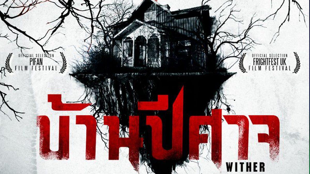บ้านปีศาจ Wither (หนังเต็มเรื่อง)