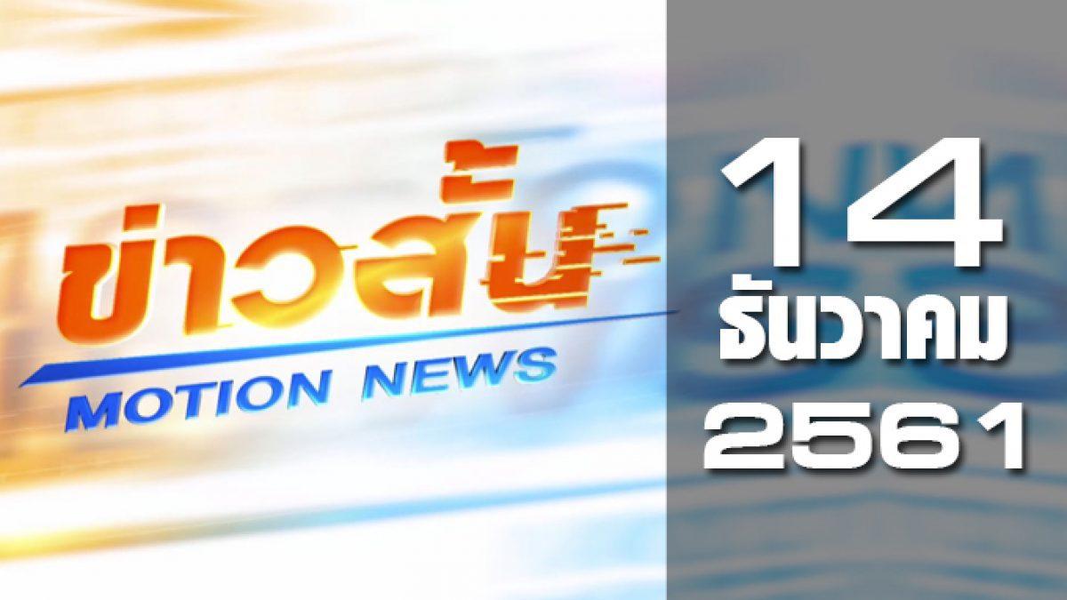 ข่าวสั้น Motion News Break 2 14-12-61